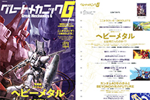「画集」Great Mechanics G 2020 spring [98P]