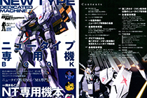 「画集」Great Mechanics特刊MS全集09 新人类专用机BOOK [134P]